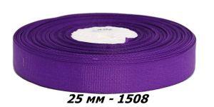 `Лента репсовая, ширина 25 мм, цвет 1508