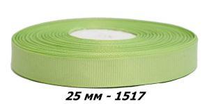 `Лента репсовая, ширина 25 мм, цвет 1517