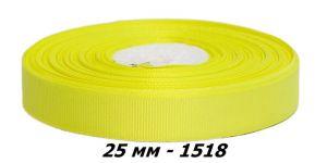 `Лента репсовая, ширина 25 мм, цвет 1518