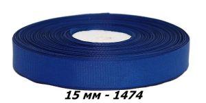 `Лента репсовая, ширина 15 мм, цвет 1474