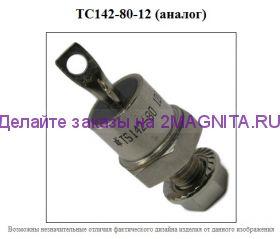 Симистор ТС142-80 12 (Аналог)