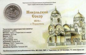 Никольский собор г. Тирасполь  1 рубль Приднестровье 2015 (блистер)