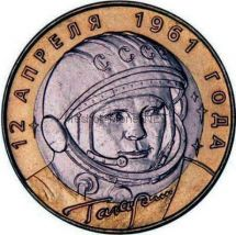 10 рублей 2001 год. 40-летие космического полета Ю.А. Гагарина СПМД