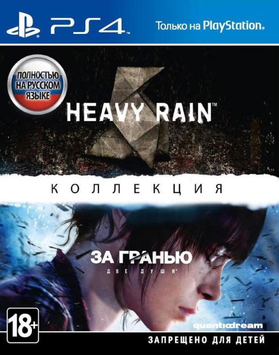 Игра Коллекция Heavy Rain + За гранью: Две души (PS4, русская версия)