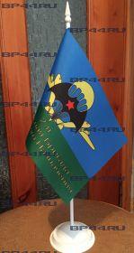 Флаг 2 ОБр СпН (12Х18см на подставке)