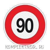 Наклейка ограничение скорости - 90 км/ч