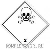 Класс 2.3 Токсичные газы (наклейка) 300x300 мм