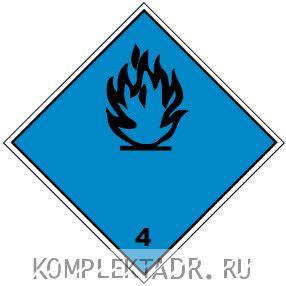Класс 4.3 Вещества, выделяющие легковоспламеняющиеся газы, в контакте с водой (наклейка)