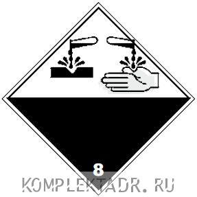 Класс 8 Коррозийные вещества (наклейка)