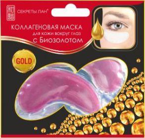 ТМ MOND'SUB Коллагеновая маска для кожи вокруг глаз с Биозолотом, 8г-фиол