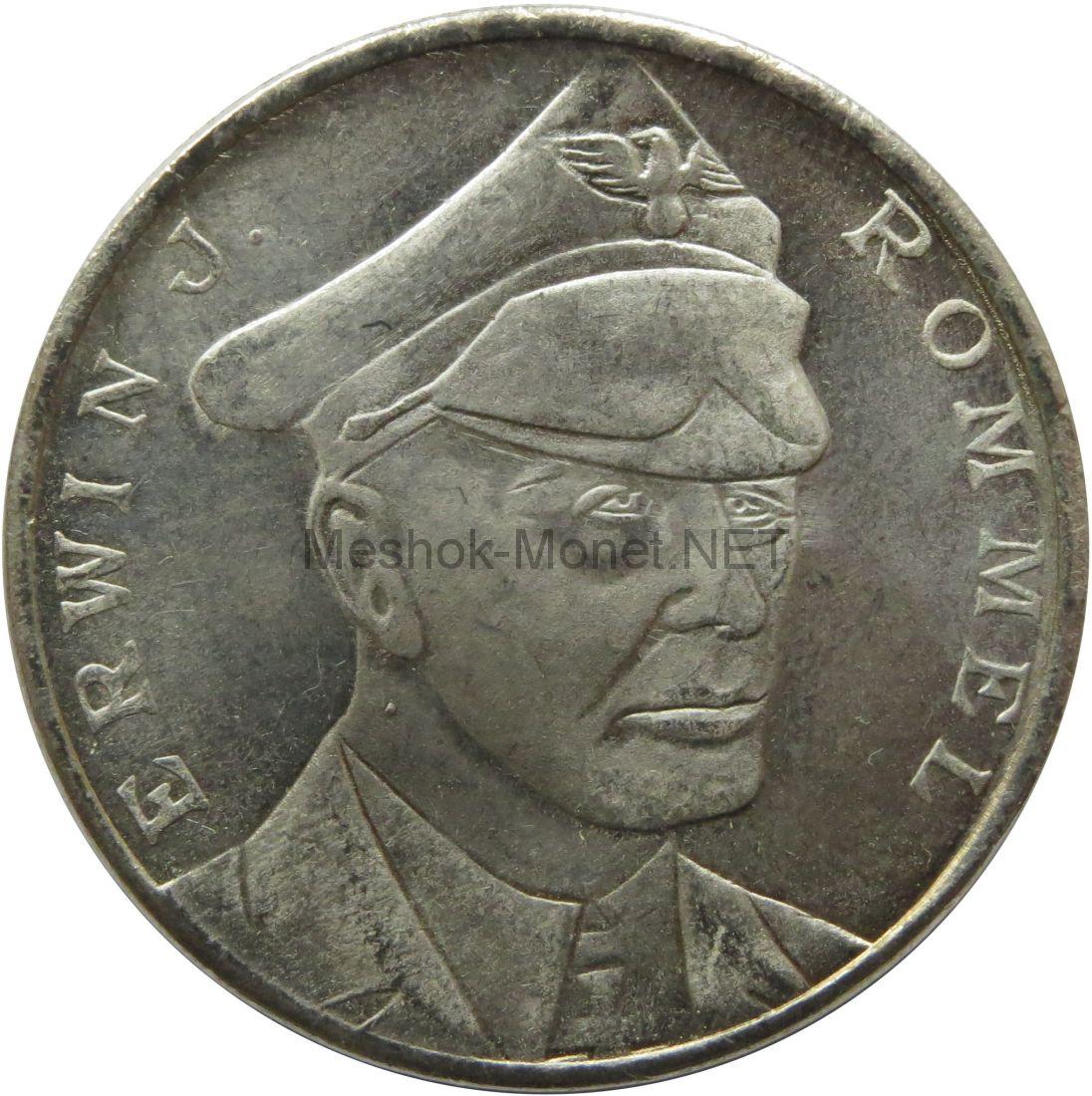 Копия монеты Эрвин Роммель. Африканский корпус