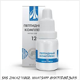 ПК-12 пептидный комплекс для бронхов и легких