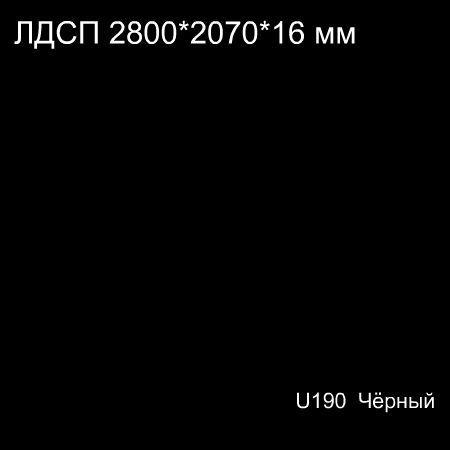 ЛДСП 2800*2070*16  U190 Чёрный Кроностар