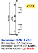 "Коллектор ""2Б-125"""