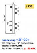 """Коллектор """"2Г-90"""""""