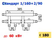 """Коллектор """"Стандарт-1/160+2/90"""""""