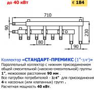 "Коллектор ""Стандарт-Премикс 1""- 3/4"""