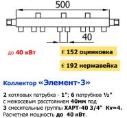 """Коллектор """"Элемент-3"""" - оцинковка"""