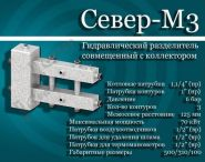 Север-М3 (сталь 09Г2С)