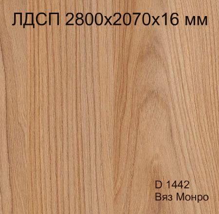 ЛДСП 2,8*2,07*16 D 1442 Вяз Монро Кроностар