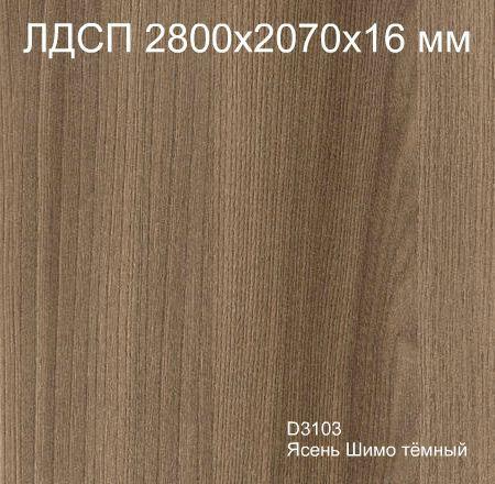 ЛДСП 2,8*2,07*16 D3103 Ясень Шимо тёмный Кроностар