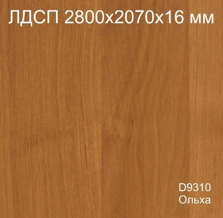 ЛДСП 2,8*2,07*16 D9310 Ольха Кроностар