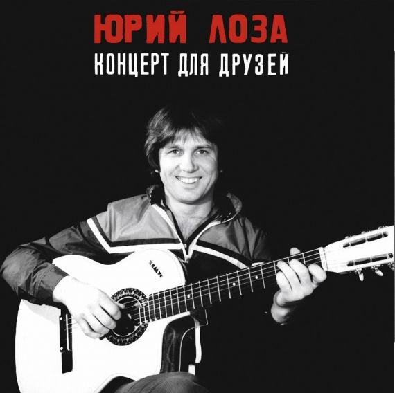 ЮРИЙ ЛОЗА  Концерт Для Друзей 1984 (2016) дефект пластинки