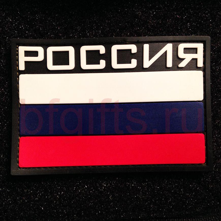 Патч Флаг России ПВХ