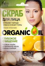 """""""fito косметик"""" Скраб для лица Глубокое очищение серии ORGANIC OIL, 15 мл"""