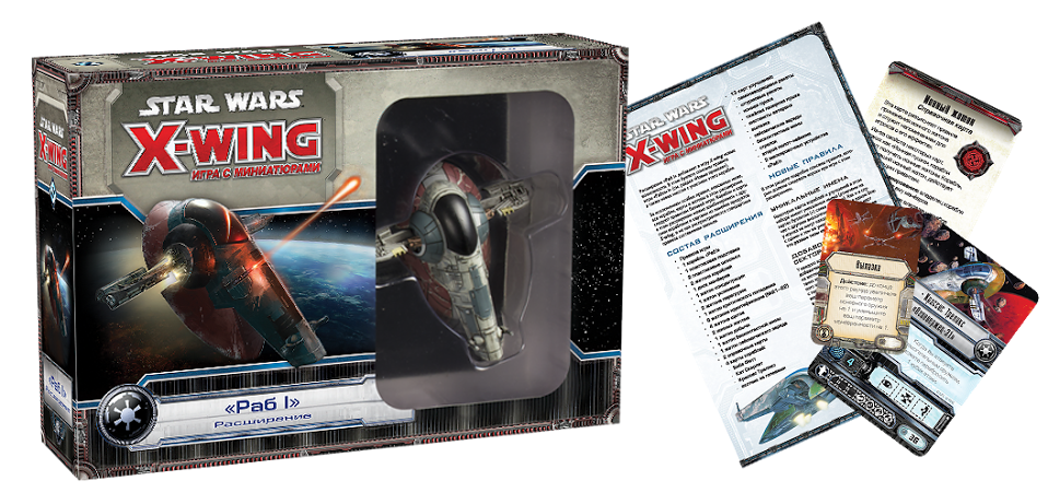 Star Wars: X-Wing. Расширение «Раб I»