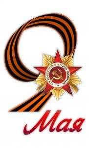 Наклейка Орден победы