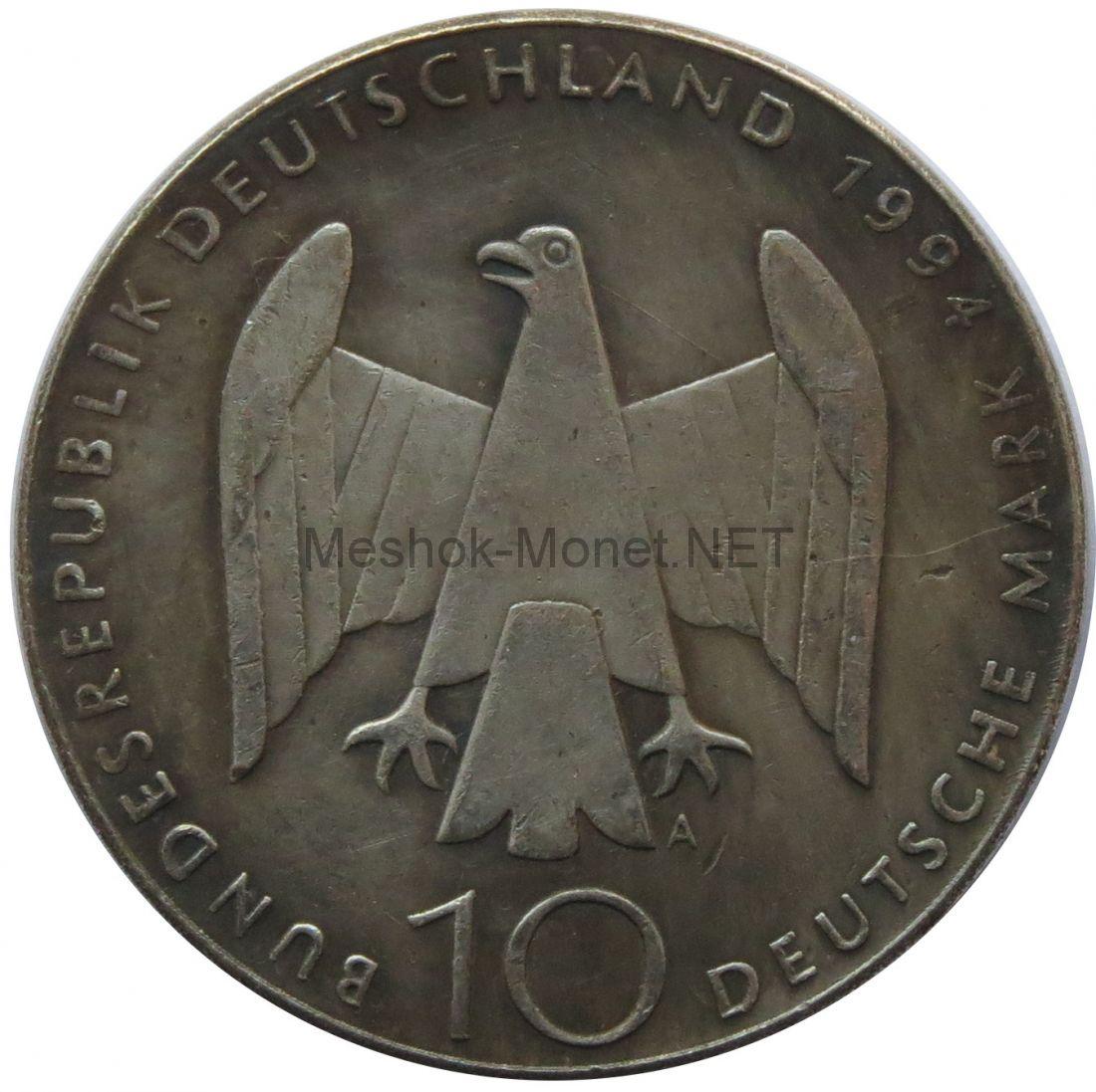 Копия 10 марок 1994 года