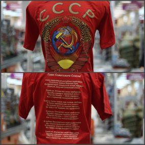 Футболка с гербом СССР