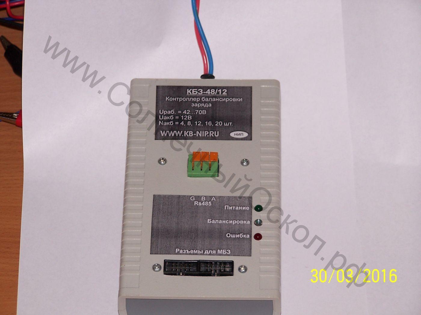 Контроллер балансировки заряда АКБ   48В, 24В, 12В, 2В