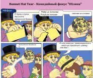 """Bonnet Hat Tear - Комедийный фокус """"Шляпа"""" (1уп/2 шт)"""