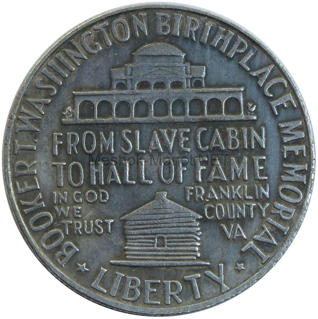 Копия 50 центов 1946. Мемориал Букера