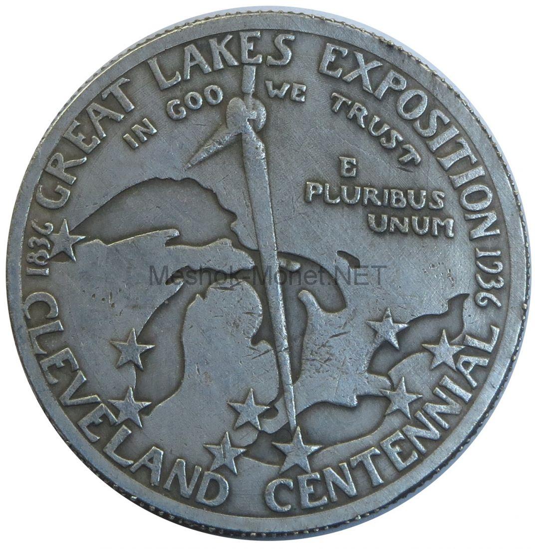 Копия 50 сентов 1936 года Великие озера