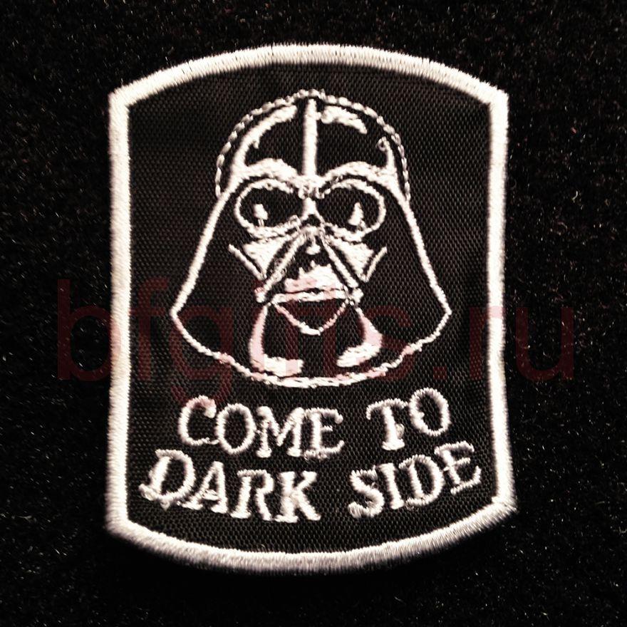 Вышитый патч Come to dark side