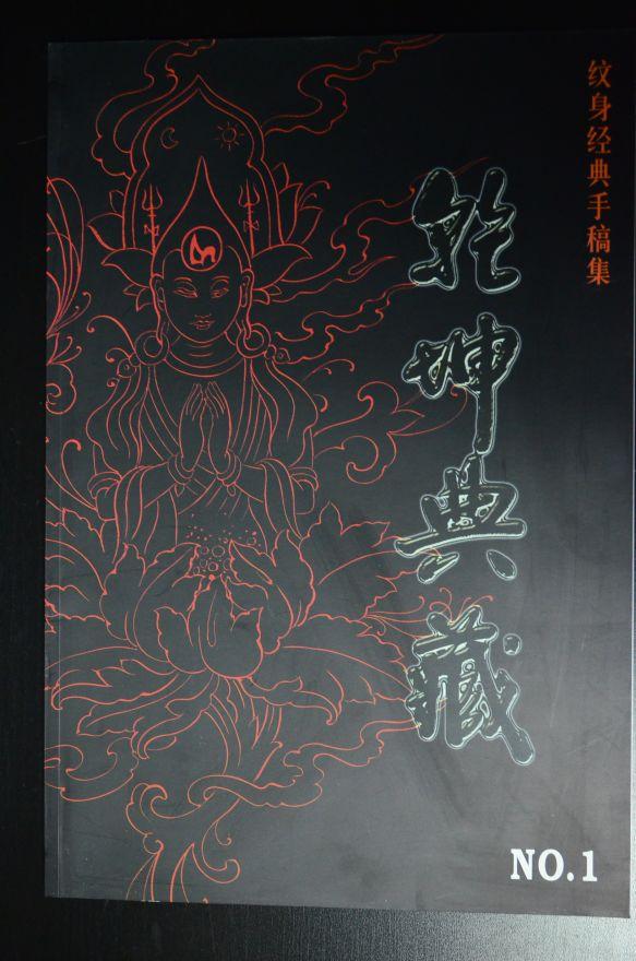 Книга с эскизами Буддизм