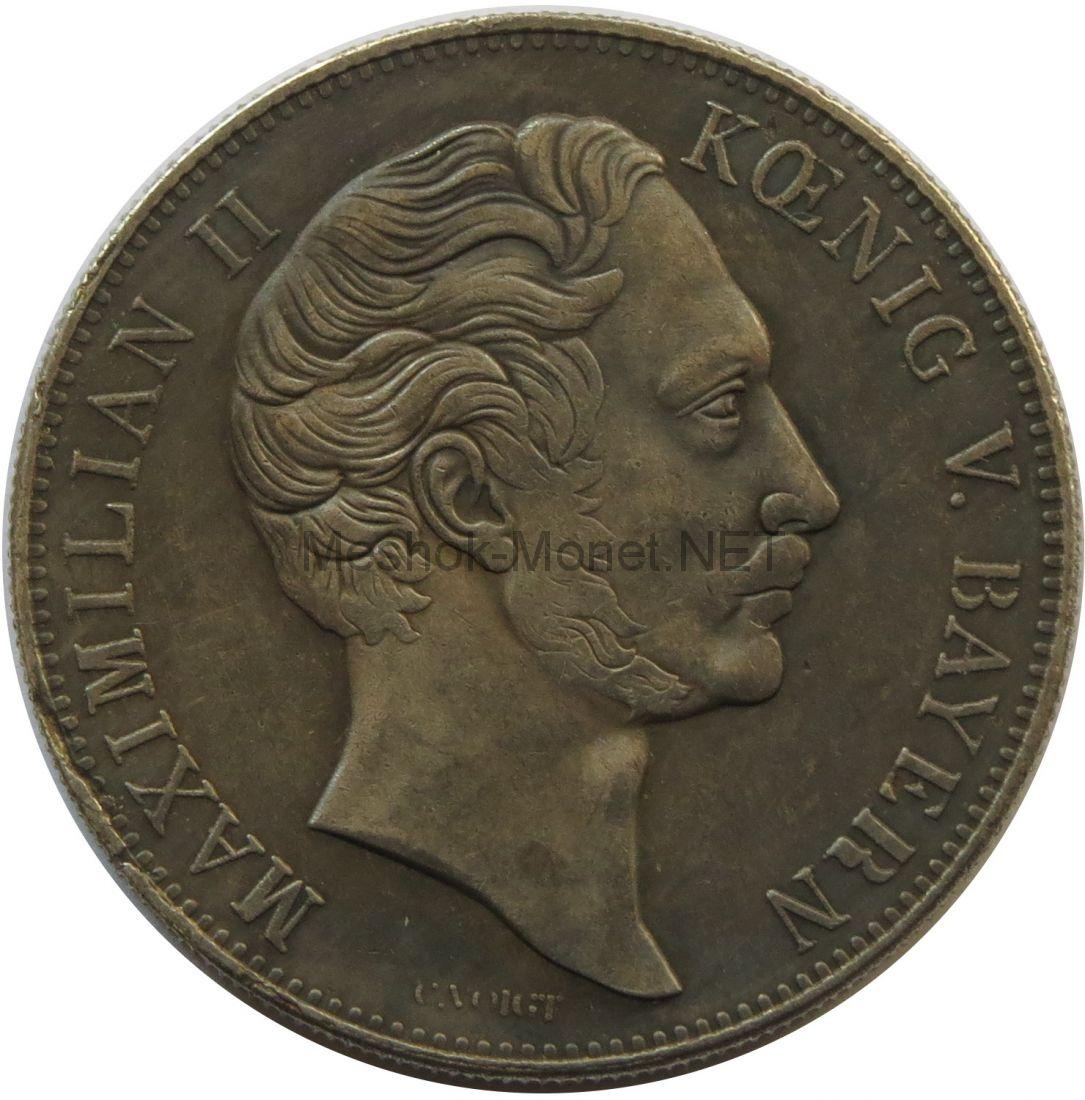 Копия 2 гульдена 1849 год Максимилиан 2 Бавария