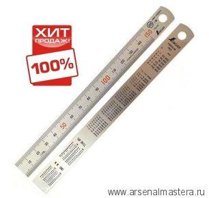 Стальная премиум линейка матовая (шкала - в мм) Shinwa 300 мм Sh 13013 М00011205
