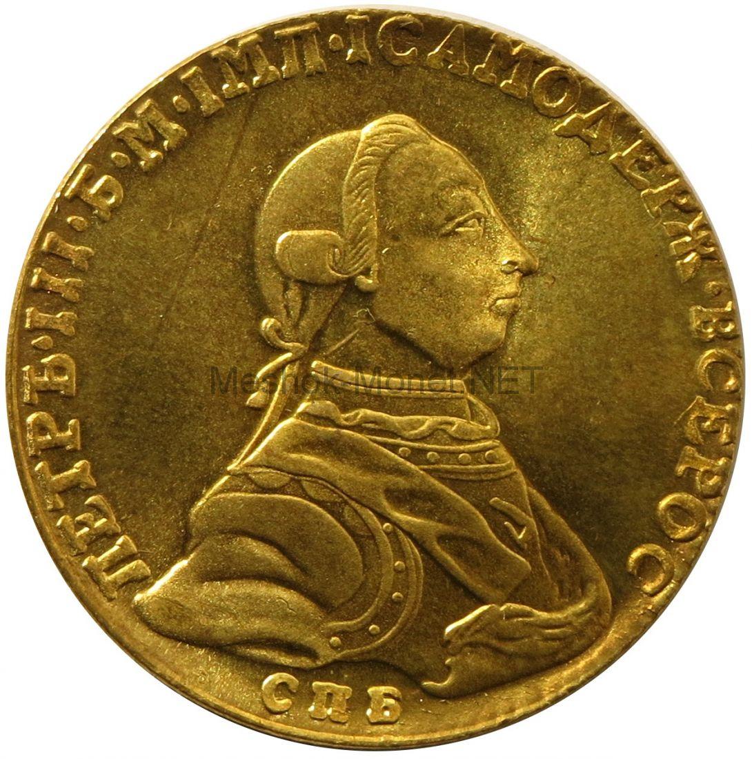 Копия золотой монеты 10 рублей 1762 года Петр 3 СПБ