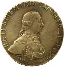Копия рубля 1762 год. Петр 3. ММД ДМ.