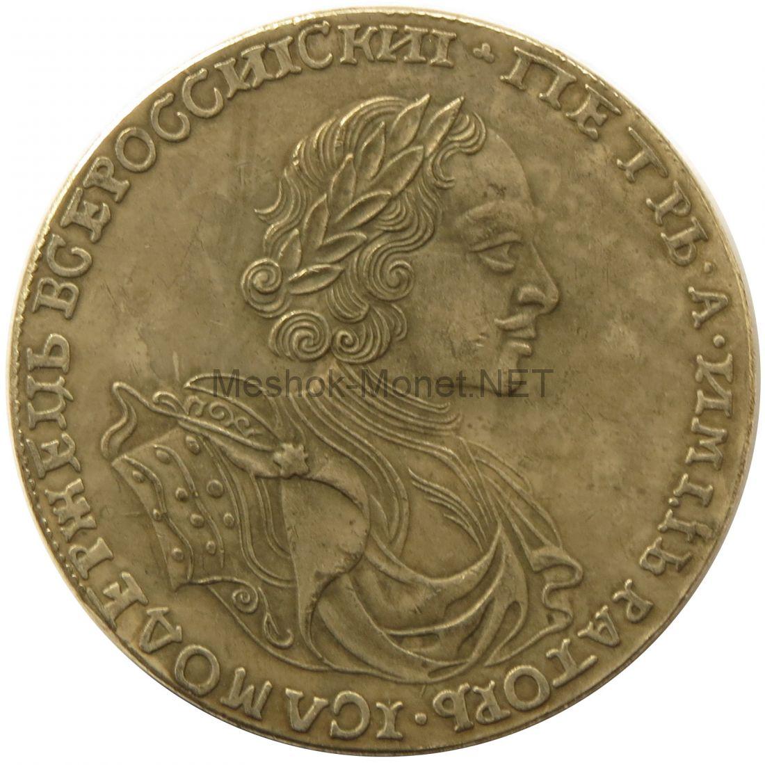 Копия Рубль 1722 года