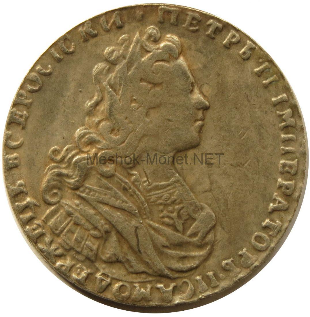 Копия Полтина 1728 год Петр 2