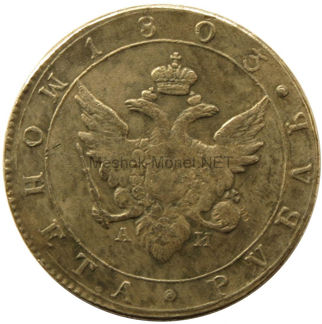 Копия Монета рубль 1803 года АИ спб