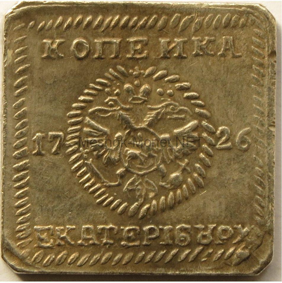 Копия Плата 1726 года 1 копейка
