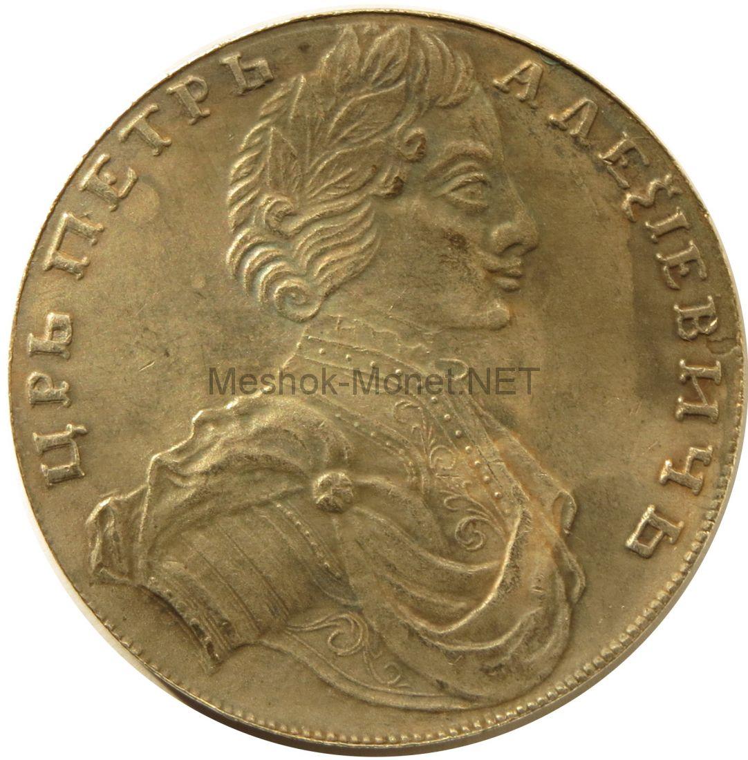 Копия Рубль 1712 года тип 2