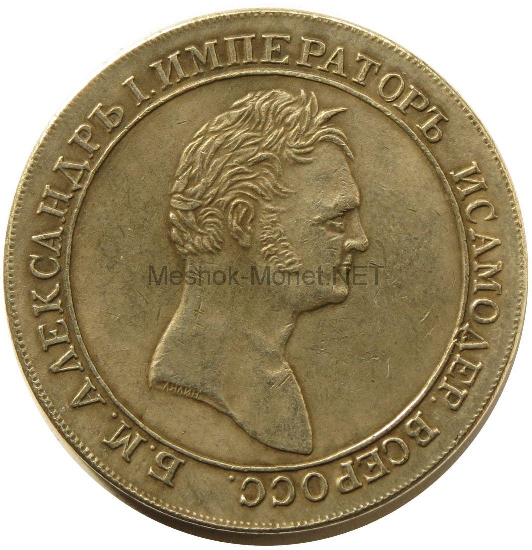 Копия Рубль 1808-1810 Медальный портрет Пробный