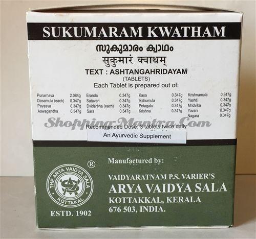 Сукумарам Кватхам для женского здоровья Коттаккал Арья Вайдья Сала / AVS Kottakkal Sukumaram Kwatham Tablets